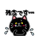 くま×ねこ@基本のあいさつ敬語mix (再販)(個別スタンプ:24)