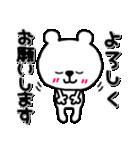 くま×ねこ@基本のあいさつ敬語mix (再販)(個別スタンプ:25)