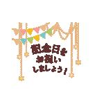 【動く】✨365日おめでとう(敬語)(個別スタンプ:13)