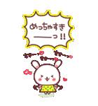 (いちゃ+いちゃ)× 24h= ♡【BIG】(個別スタンプ:7)