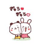 (いちゃ+いちゃ)× 24h= ♡【BIG】(個別スタンプ:29)