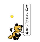 タヌキのたぬパンBIGスタンプ1(個別スタンプ:1)