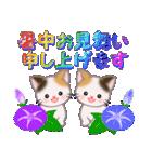三毛猫ツインズ 夏~!(個別スタンプ:23)