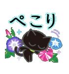【涼感】黒ねこ×夏の気づかい(個別スタンプ:8)