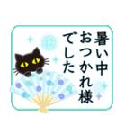 【涼感】黒ねこ×夏の気づかい(個別スタンプ:12)