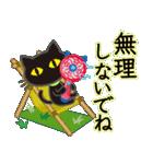 【涼感】黒ねこ×夏の気づかい(個別スタンプ:13)