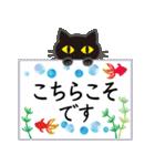 【涼感】黒ねこ×夏の気づかい(個別スタンプ:16)