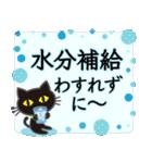 【涼感】黒ねこ×夏の気づかい(個別スタンプ:18)