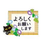 【涼感】黒ねこ×夏の気づかい(個別スタンプ:35)