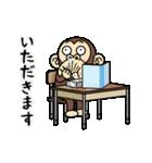 イラッと★お猿さん 13(個別スタンプ:04)