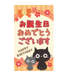 BIGスタンプ★黒ねこの誕生日&お祝い(個別スタンプ:10)