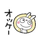 ふんわかウサギ24(あいづち編)(個別スタンプ:02)