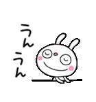 ふんわかウサギ24(あいづち編)(個別スタンプ:06)