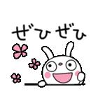 ふんわかウサギ24(あいづち編)(個別スタンプ:11)
