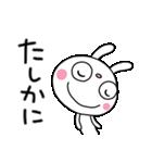 ふんわかウサギ24(あいづち編)(個別スタンプ:17)
