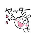 ふんわかウサギ24(あいづち編)(個別スタンプ:24)