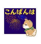 よちよち豆柴 優しい夏(個別スタンプ:5)
