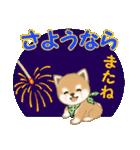 よちよち豆柴 優しい夏(個別スタンプ:8)