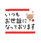 丁寧&シンプルくまのスタンプ(個別スタンプ:20)
