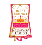 【BIGスタンプ】誕生日メッセージカード✨(個別スタンプ:2)