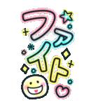 BIGスタンプ♡カラフルネオン♪デカ文字(個別スタンプ:28)