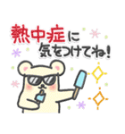 やさしく使える日常スタンプ【夏ver.2】✿(個別スタンプ:08)