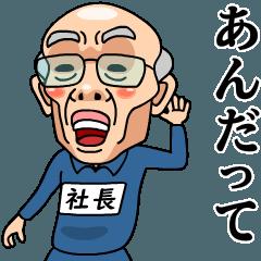芋ジャージおじいちゃん【社長】