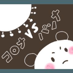 おちゃめなパンナちゃん VS コロナ
