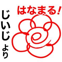 [LINEスタンプ] ❤️じいじから孫に送るスタンプ❤️