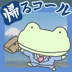 [LINEスタンプ] 大人の帰る(蛙)コールスタンプ