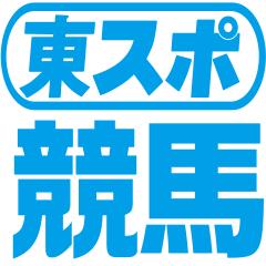 [LINEスタンプ] 東スポ式競馬用語スタンプ