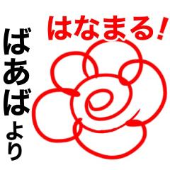 [LINEスタンプ] ❤️ばあばから孫に送るスタンプ❤️