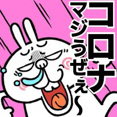 煽りうさぎ【コロナウイルス撃退】
