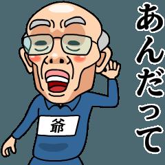 芋ジャージおじいちゃん【爺】