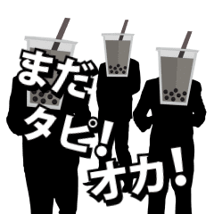 踊るタピオカスタンプ(自粛バージョン)