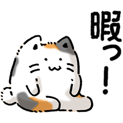 猫っぽい何かの日常