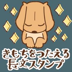 [LINEスタンプ] ダックス大好き気持ちを伝える長文◆レッド