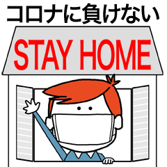 STAY HOME☆マスクボーイ