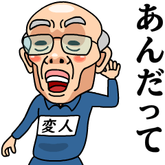 芋ジャージおじいちゃん【変人】