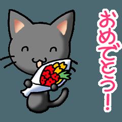 おめでとう!その2(プチ黒猫)