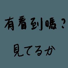 手で言葉を書きます(中国語 & 日本語)