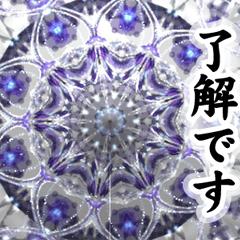万華鏡 3DCG -第1弾 ひとこと返事-
