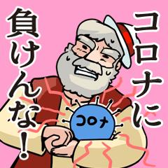 ちゃらおんじ 新型コロナウイルス対策ver.
