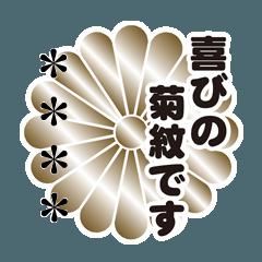 家紋 喜びの菊紋です。