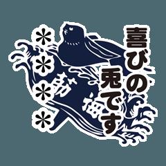 家紋 喜びの兎紋です。