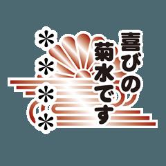 家紋 喜びの菊水です