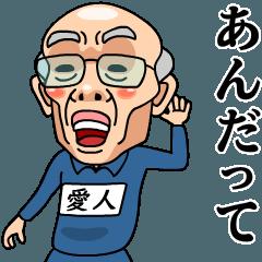 芋ジャージおじいちゃん【愛人】