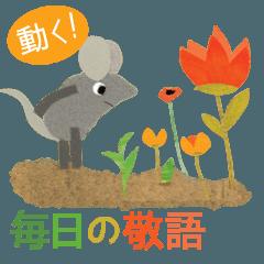 レオ・レオニフレンズ 動く!! 毎日の敬語