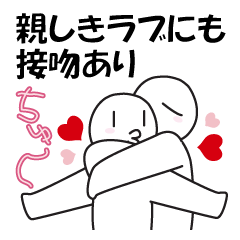 [LINEスタンプ] 愛してる。恋してる。22