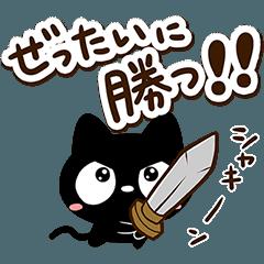 【ポジティブ】なクロネコすたんぷ
